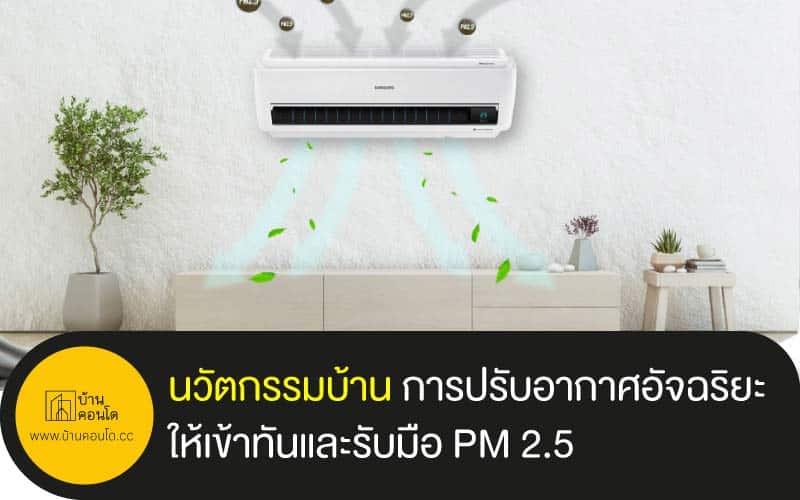 นวัตกรรมบ้าน การปรับอากาศอัจฉริยะให้เข้าทันและรับมือ PM 2.5