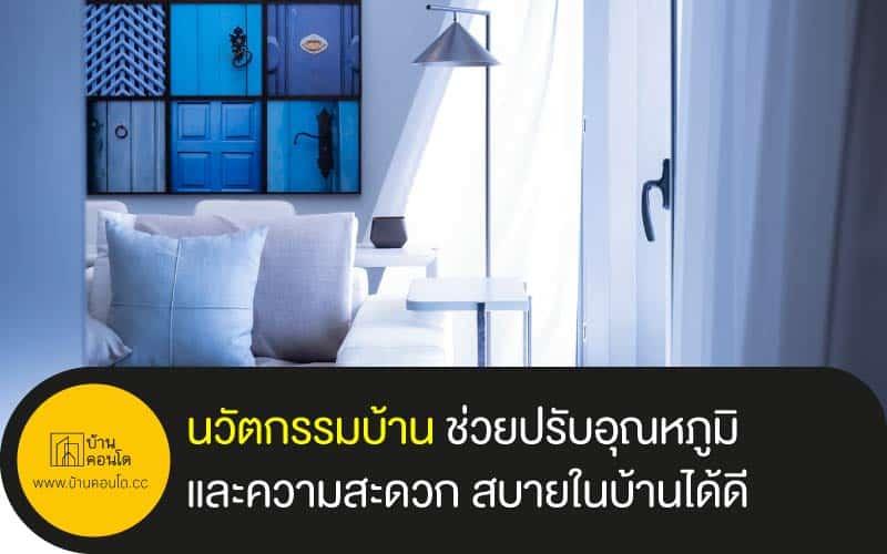 นวัตกรรมบ้าน ช่วยปรับอุณหภูมิและความสะดวก สบายในบ้านได้ดี