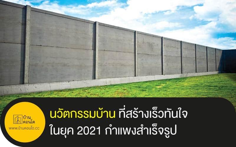 นวัตกรรมบ้าน ที่สร้างเร็วทันใจในยุค 2021 กําแพงสําเร็จรูป