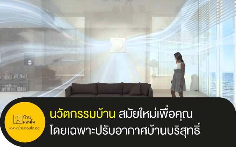นวัตกรรมบ้าน สมัยใหม่เพื่อคุณโดยเฉพาะปรับอากาศบ้านบริสุทธิ์
