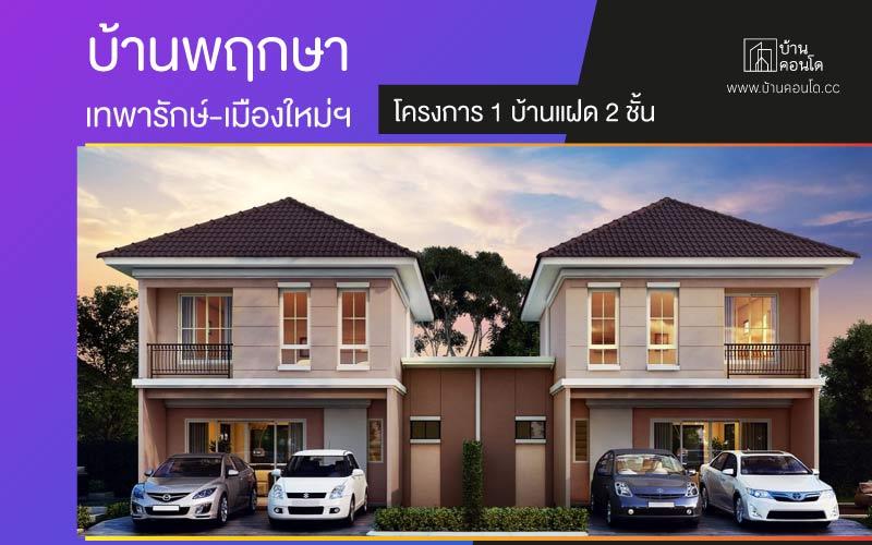 บ้านพฤกษา เทพารักษ์-เมืองใหม่ฯ โครงการ 1 บ้านแฝด 2 ชั้น