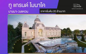 บ้านเดี่ยว ทู แกรนด์ โมนาโค บางนา-วงแหวน ราคาเริ่มต้น 20 ล้านบาท