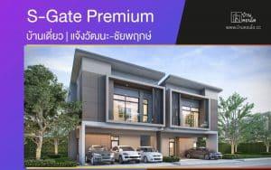 บ้านเดี่ยว S-Gate Premium แจ้งวัฒนะ-ชัยพฤกษ์