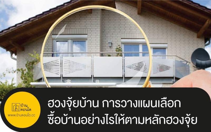 ฮวงจุ้ยบ้าน การวางแผนเลือก ซื้อบ้านอย่างไรให้ตามหลักฮวงจุ้ย
