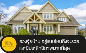 ฮวงจุ้ยบ้าน อยู่แบบไหนถึงจะรวย และมีประสิทธิภาพมากที่สุด