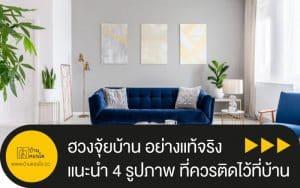 ฮวงจุ้ยบ้าน อย่างแท้จริง แนะนำ 4 รูปภาพ ที่ควรติดไว้ที่บ้าน