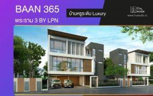 BAAN 365 พระราม 3 BY LPN บ้านหรูระดับ Luxury