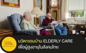 ELDERLY CARE กับการพัฒนานวัตกรรมบ้านที่ยั่งยืน เพื่อผู้สูงอายุในสังคมไทย