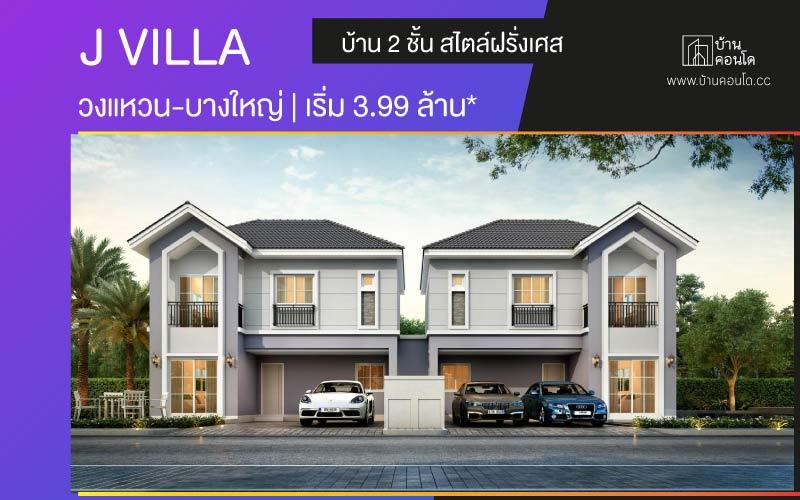 J VILLA วงแหวน-บางใหญ่ บ้าน 2 ชั้น สไตล์ฝรั่งเศส เริ่ม 3.99 ล้าน*
