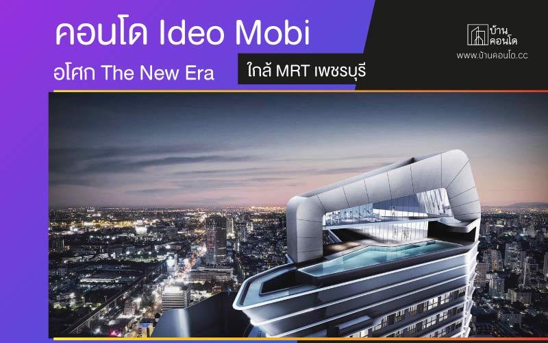 คอนโด Ideo Mobi อโศก The New Era ใกล้ MRT เพชรบุรี