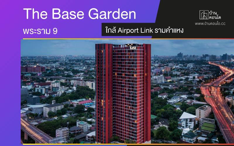 คอนโด The Base Garden พระราม 9 ใกล้ Airport Link รามคำแหง