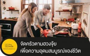 จัดครัวตามฮวงจุ้ย เพื่อความอุดมสมบูรณ์ของชีวิต