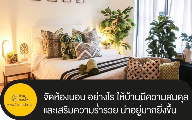 จัดห้องนอน อย่างไร ให้บ้านมีความสมดุล และเสริมความร่ำรวย น่าอยู่มากยิ่งขึ้น