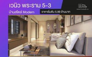 เวนิว พระราม 5-3 บ้านสไตล์ Modern ราคาเริ่มต้น 5.99 ล้านบาท