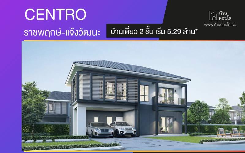 CENTRO ราชพฤกษ์-แจ้งวัฒนะ บ้านเดี่ยว 2 ชั้น เริ่ม 5.29 ล้าน*