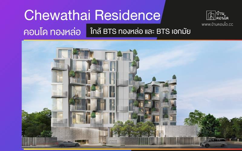 คอนโด Chewathai Residence ทองหล่อ ใกล้ BTS ทองหล่อ และ BTS เอกมัย
