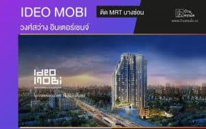 คอนโด Ideo Mobi วงศ์สว่าง อินเตอร์เชนจ์ ติด MRT บางซ่อน
