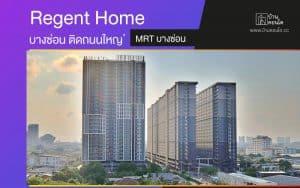 คอนโด Regent Home บางซ่อน ติดถนนใหญ่ และ MRT บางซ่อน