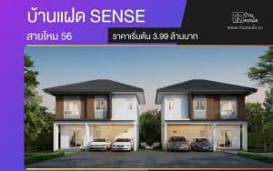 บ้านแฝด SENSE สายไหม 56
