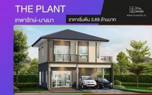 บ้านเดี่ยว THE PLANT เทพารักษ์-บางนา ราคาเริ่มต้น 3.69 ล้านบาท