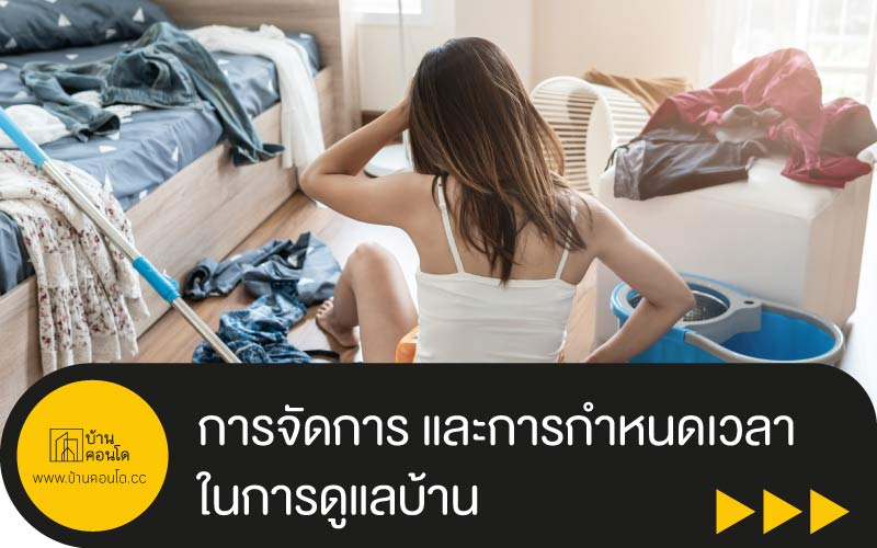 การจัดการ และการกำหนดเวลา ในการดูแลบ้าน