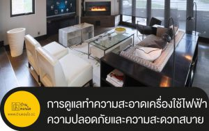 การดูแลทำความสะอาดเครื่องใช้ไฟฟ้า ภายในบ้าน เพื่อความปลอดภัยและความสะดวกสบาย