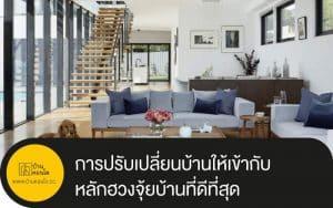 การปรับเปลี่ยนบ้านให้เข้ากับหลักฮวงจุ้ยบ้านที่ดีที่สุด เท่าที่จะเป็นไปได้