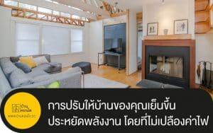 การปรับให้บ้านของคุณเย็นขึ้น และประหยัดพลังงาน โดยที่ไม่เปลืองค่าไฟ