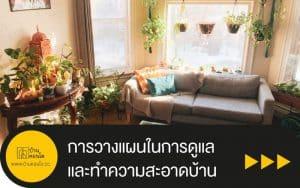 การวางแผนในการดูแลและทำความสะอาดบ้าน