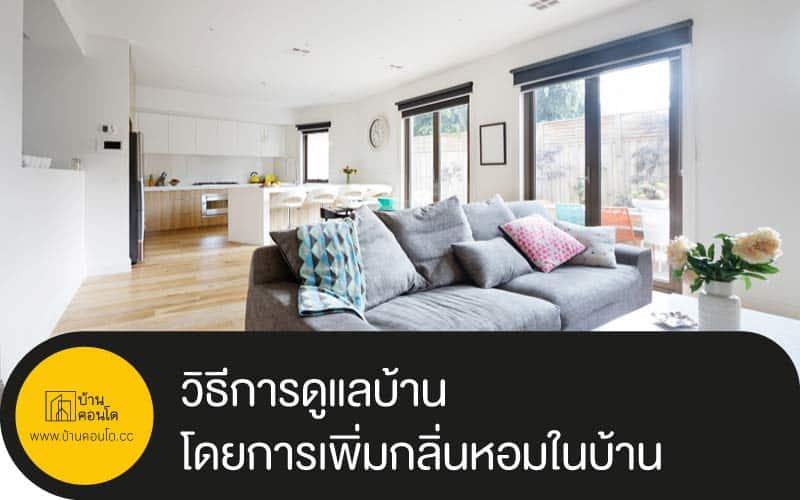 แนวทาง และวิธีการดูแลบ้าน โดยการเพิ่มกลิ่นหอมในบ้านแบบง่ายๆและบรรยากาศที่น่าพักผ่อน