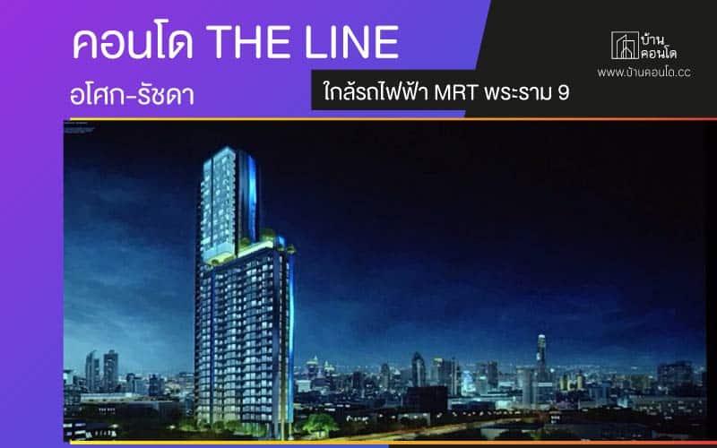 คอนโด THE LINE อโศก-รัชดา ใกล้รถไฟฟ้า MRT พระราม 9