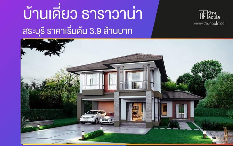 บ้านเดี่ยว ธาราวาน่า สระบุรี ราคาเริ่มต้น 3.9 ล้านบาท