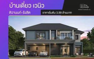 บ้านเดี่ยว เวนิว ติวานนท์-รังสิต ราคาเริ่มต้น 3.99 ล้านบาท