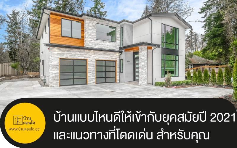 บ้านแบบไหนดีให้เข้ากับยุคสมัยปี 2021 และแนวทางที่โดดเด่น สำหรับคุณโดยเฉพาะ