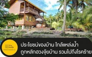 ประโยชน์ของบ้าน ใกล้แหล่งน้ำ และ ถูกหลักฮวงจุ้ยบ้าน รวมไปถึงโรคร้าย