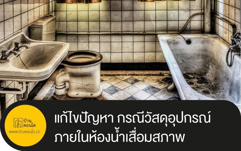 แก้ไขปัญหา กรณีวัสดุอุปกรณ์ ภายในห้องน้ำเสื่อมสภาพ