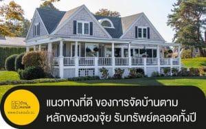 แนวทางที่ดี ของการจัดบ้านตาม หลักของฮวงจุ้ย รับทรัพย์ตลอดทั้งปี