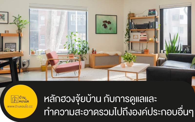 หลักฮวงจุ้ยบ้าน กับการดูแลและทำความสะอาดรวมไปถึงองค์ประกอบอื่นๆ