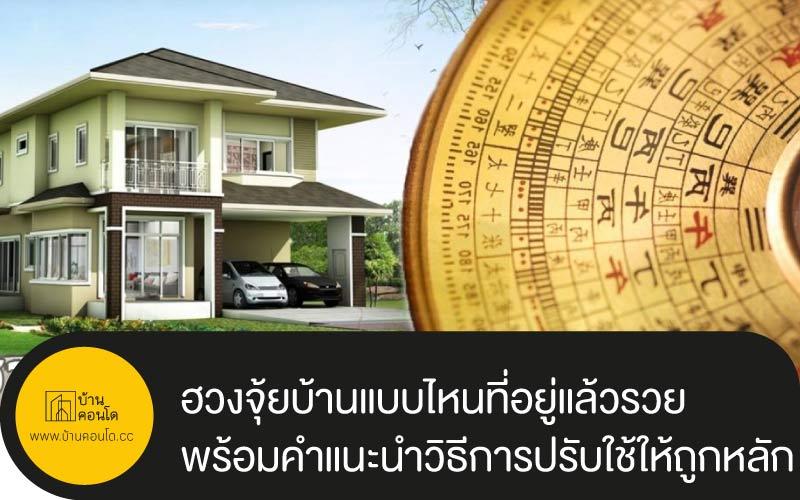 ฮวงจุ้ยบ้านแบบไหนที่อยู่แล้วรวย พร้อมคำแนะนำวิธีการปรับใช้ให้ถูกหลัก