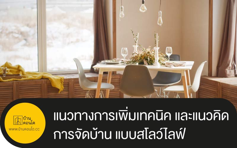 แนวทางการเพิ่มเทคนิค และแนวคิดการจัดบ้าน ตามวิถีสไตล์ แบบสโลว์ไลฟ์
