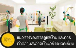 แนวทางของการดูแลบ้าน และการทำความสะอาดบ้านอย่างยอดเยี่ยมที่สุด