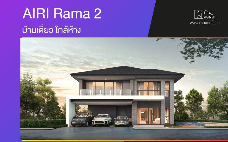 แอริ พระราม 2 AIRI Rama 2 บ้านเดี่ยว ใกล้ห้าง