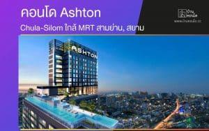 คอนโด Ashton Chula-Silom ใกล้ MRT สามย่าน, สยาม