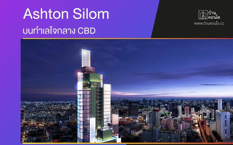 คอนโด แอชตัน สีลม Ashton Silom บนทำเลใจกลาง CBD
