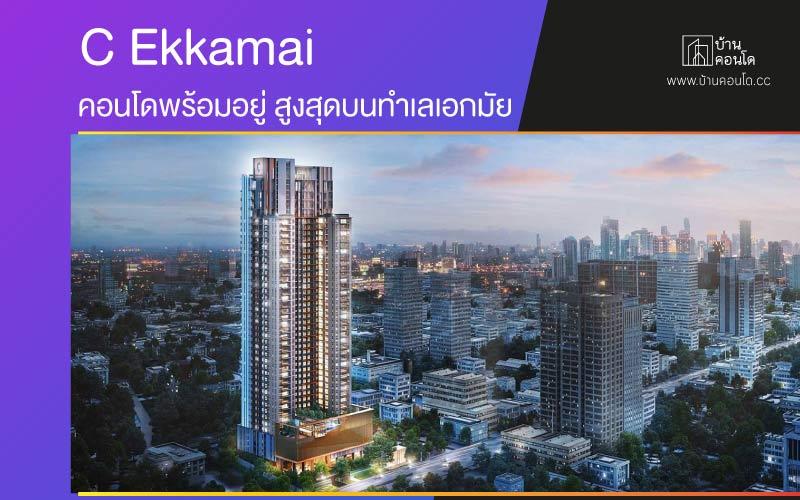 C Ekkamai คอนโดพร้อมอยู่ สูงสุดบนทำเลเอกมัย
