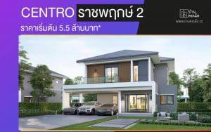 บ้านเดี่ยว CENTRO ราชพฤกษ์ 2 ราคาเริ่มต้น 5.5 ล้านบาท*
