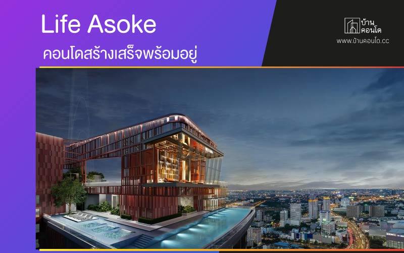 ไลฟ์ อโศก Life Asoke คอนโดสร้างเสร็จพร้อมอยู่