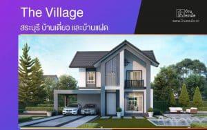 The Village สระบุรี บ้านเดี่ยว และบ้านแฝด