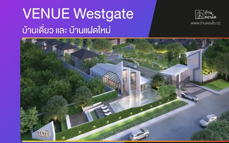 เวนิว เวสต์เกต VENUE Westgate บ้านเดี่ยว และ บ้านแฝดใหม่