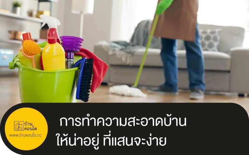 สูตรเด็ดเคล็ดไม่ลับ การทำความสะอาดบ้านให้น่าอยู่ ที่แสนจะง่าย